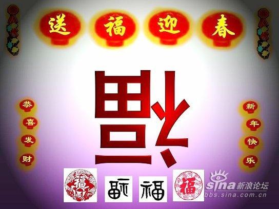 http://x.bbs.sina.com.cn/forum/pic/4c528d6c0104qf0b