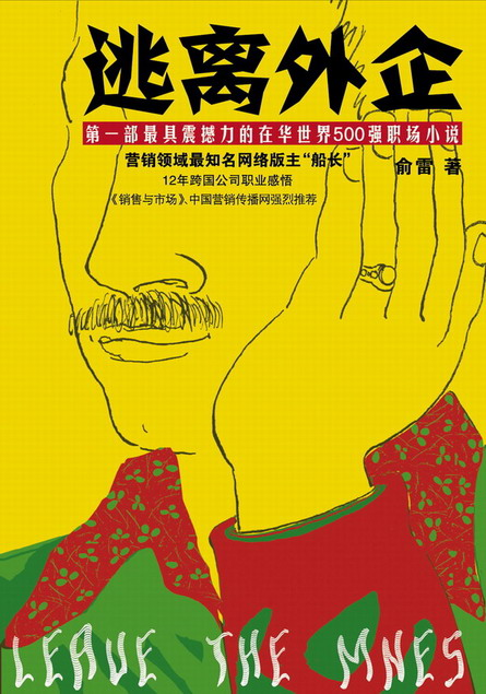 《逃离外企》的一些设计封面 - yuleiblog - 俞雷的博客