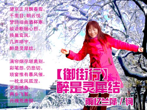 雨忆兰萍/词【御街行】醉是灵犀结 - 雨忆兰萍 - 网易雨忆兰萍的博客