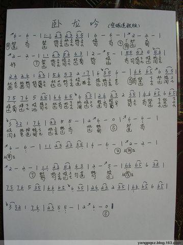 卧龙吟琴谱-空城退敌(转自中国古琴网) - 东江月 - 东江月图片