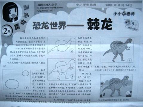 《恐龙世界——棘龙》发表在《中小学电脑报》 - 未眠 - 灰色空间