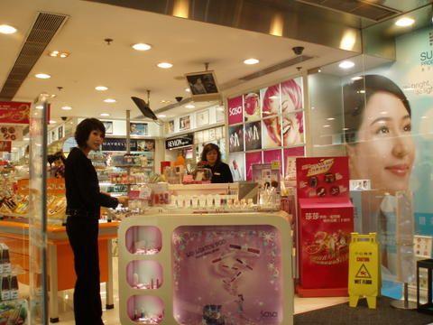 带你逛逛香港的化妆品店