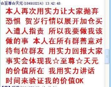 2009年元月16日大盘综述 - ☆至尊☆天元 - ☆至尊☆天元的博客 霸占牛股天天超短线群