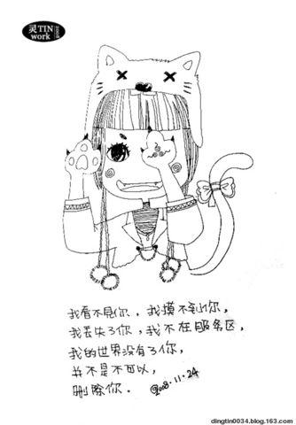 灵TIN天籁/漫画随笔14 喜羊羊牛气冲天 - 幽灵公主 - 灵TIN天籁