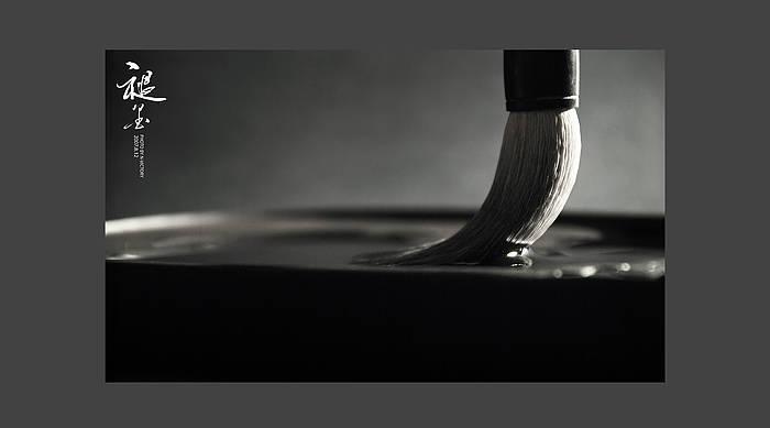 笔墨春秋(原创) - 至诚之音 - 至诚之音