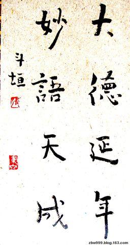 斗垣书法4:大德延年 - 斗垣 - 斗垣的博客
