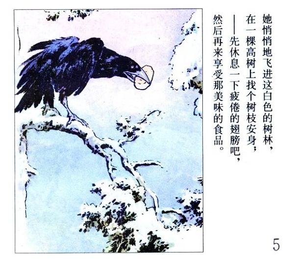 【引用】彩绘连环画《乌鸦与狐狸》(刘继卣) - 白水 - 白水的博客
