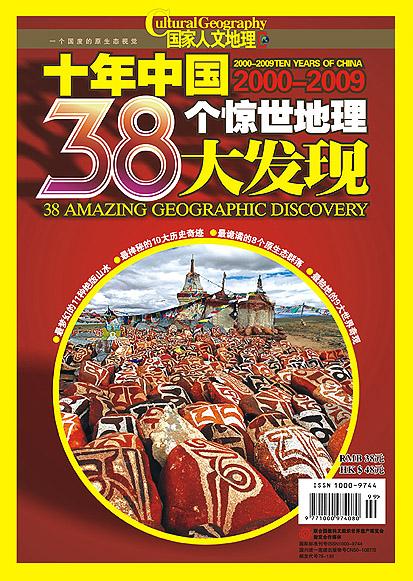 《十年中国2000-2009——38个惊世地理大发现》 - 国家人文地理 - 《国家人文地理》官方博客