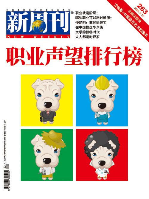 《职业声望排行榜》:2007年11月15日出版总第263期 - 新周刊 - 新周刊