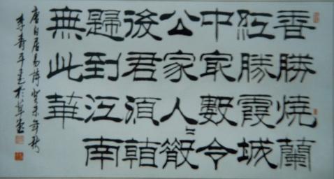 篱下草堂--李寿平书法 - 笔墨游戏 - 篱下草堂