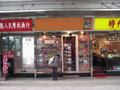 全国租金最贵的店铺(组图) - 徐铁人 - 徐铁人的博客