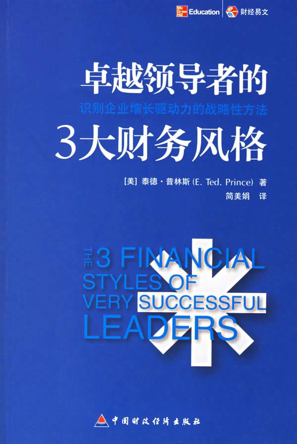 《卓越领导者的3大财务风格》 - 恒明 - 恒明经管书