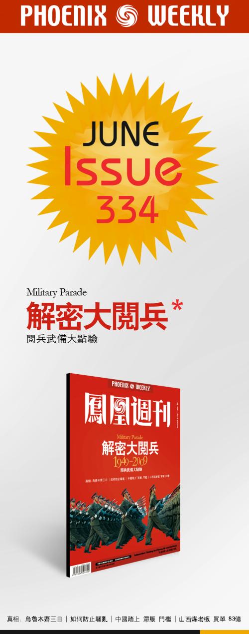 2009年第21期 总第334期 目录 - 凤凰周刊 - 凤凰周刊