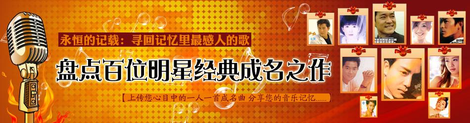 一人一首成名曲--港台 - 香儿 - xianger