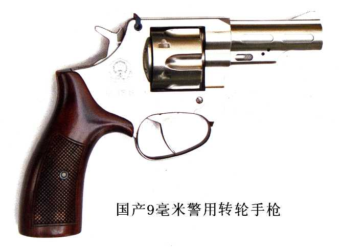 中国警察装备世界最先进左轮枪 - gui-guzi-007 - gui-guzi-007的博客