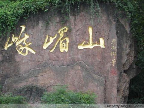 老鼠皇帝西游记之四川(上)  - 老鼠皇帝+首席村妇 - 心底有路,大爱无疆