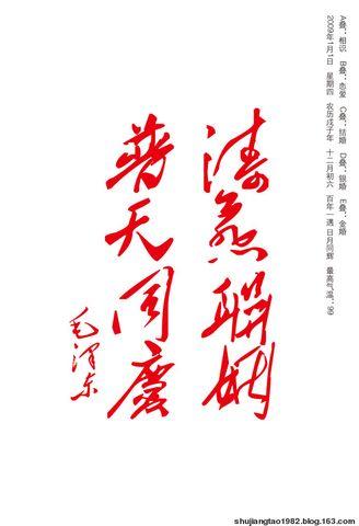 婚礼纪念册 之 封面 - 易江南 - 立一块纪念碑,为了更好地遗忘