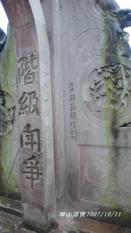 [原创-诗歌游记摄影]中国红色第一街:四川达县石桥古镇 - 湖山游侠 - 湖山游侠的个人主页