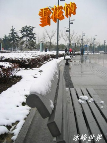 [原创]雪花情 - 冰峰 - 冰峰世界