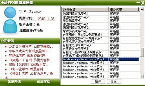 河蟹网络中如何上Facebook(转) - ﹫焯崽 - 鯉想な國の大魚↗
