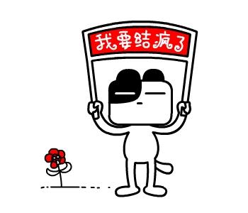 贺玛央同学结婚大喜 - 林无知 - nonopanda的博客