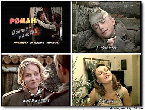 战地黄花分外香——看苏联影片《战地浪漫曲》 - 范达明 - 范达明的博客
