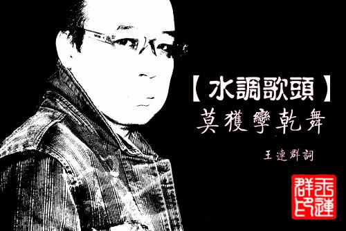 王连群 水调歌头 莫获孪乾舞 - 今生有你 - wlq19580 的博客