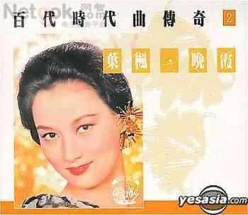 """我看香港歌坛""""时代风"""" - 没派传人 - Dream in ShangHai"""