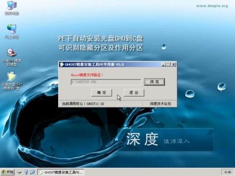 深度技术 GHOSTXP 电脑城克隆版 V7.0 (NTFS/F32) - 太极城人 - 天南地北太极城人