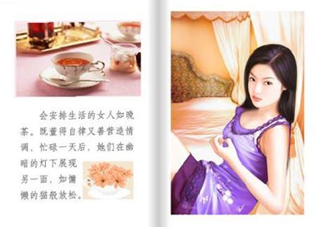【转】  女 人 如 茶 - 暗香盈袖 - 暗香盈袖