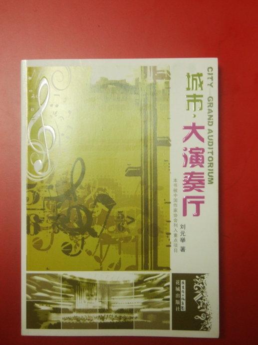 世界读书日我在四川签新书 - liuyj999 - 刘元举的博客
