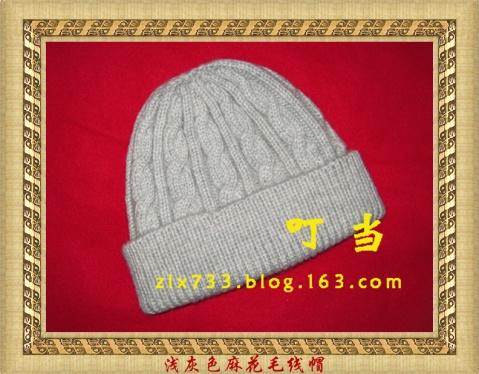 棒针编织——麻花辫子毛线帽 - 叮当 - 叮当的博客