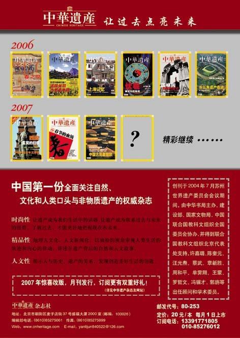 揭秘泛泸沽湖边最浪漫的事 - 中华遗产 - 《中华遗产》