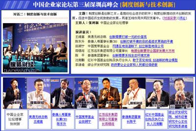 第三届中国企业家论坛 - 远东蒋锡培 - 远东蒋锡培