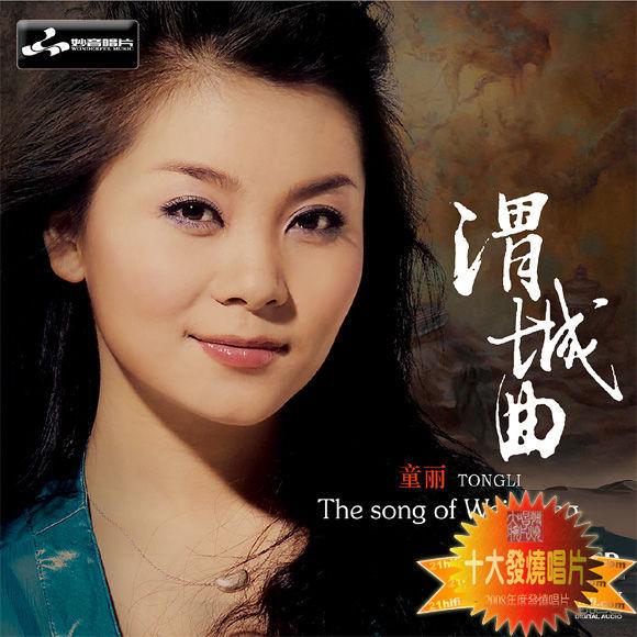 童丽的歌52首 - 老排长 - 老排长(6660409)