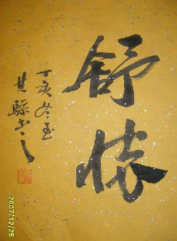 [原创]陶其骖书法作品-6 - 乐天雅士 - 炫儒(陶其骖)艺术馆