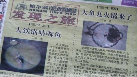 新晚报·美食地图发现之旅33:大铁锅咕嘟鱼 - 美食地图 - 非常美食地图