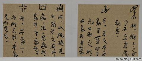 笔墨2009'耿仁坚书法展(Ⅵ)—书法作品04 - 也耕 - 耿仁坚艺术空间