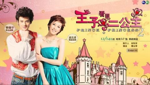 王子看见二公主第1集 --- 别人吃鱼翅 我有鱼骨头 - 赩(XI) - 国境以南