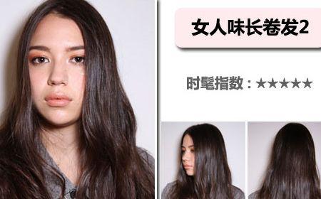女人味长卷发2