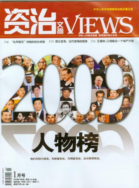 《资治文摘》2010年1月刊推荐《中国房地产… - 亨通堂 - 亨通堂——创造有价值的阅读