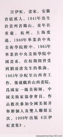 汪伊虹老师--古瓶花语(原创) - 云中老马 - 云中老马