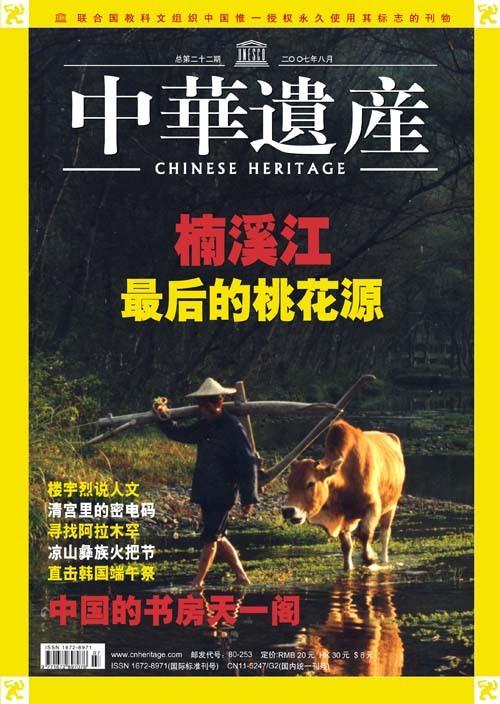楠溪江是中国最后的桃花源吗? - 中华遗产 - 《中华遗产》