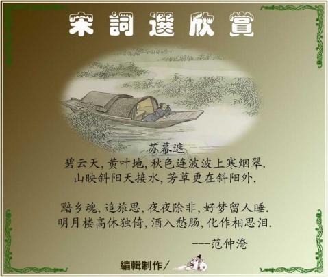 宋词选欣赏 - 火凤凰 - hfh9989的博客