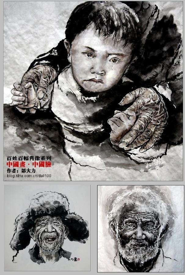 百幅百姓国画肖像之民工系列