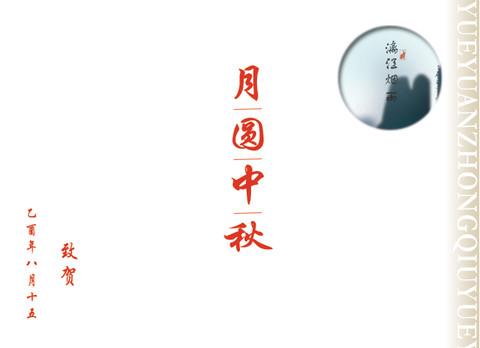 中秋贺卡2005 - 半支莲 -