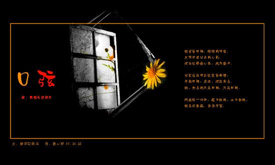 【栖心乐韵】口弦(文:偶有花落至)--祝孤城生日快乐 - 栖心默 - .