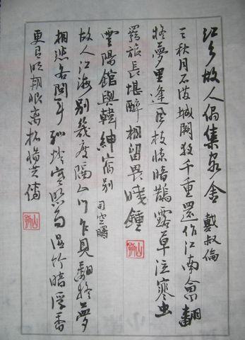 【引用】戴叔伦江乡故人偶集客舍 - 江南雨荷 - 江南雨荷