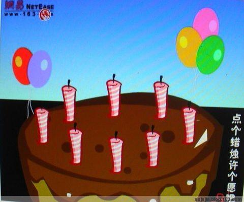 祝你生日快乐 - 贾运现 - 我的博客