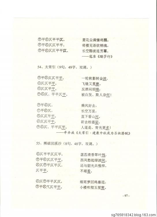 【转载】常用词谱(五)[91——97] - 墨禪 - 我的博客